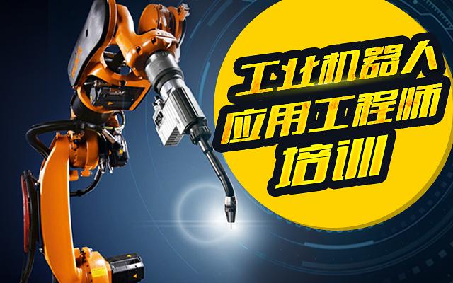 工业机器人培训首页